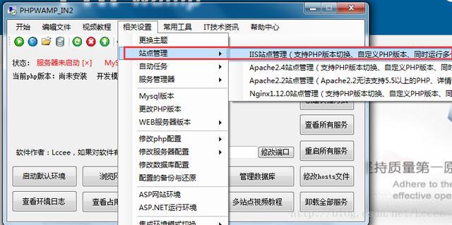 全自己设置环境安装TP5过程,采使用apache、nginx、iis三大站点管理