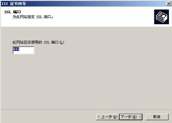 「干货」Windows IIS服务器SSL数字证书安装指南