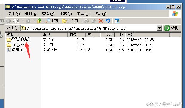 黑客入门:本地注入攻击之配置iis环境