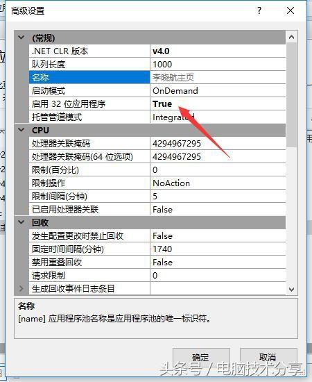 电脑搭建网站 顶级域名访问(一)――用IIS搭建web运行环境