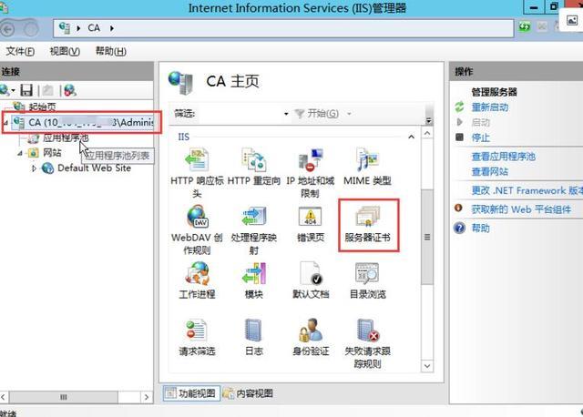 IIS 自助安装SSL证书教程