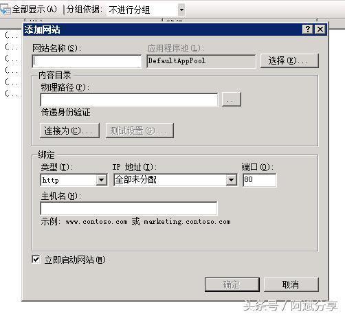 WindowsServer2008R2服务器IIS配置二级域名