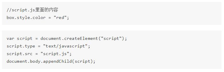 [ JS系列3 ] 动态脚本