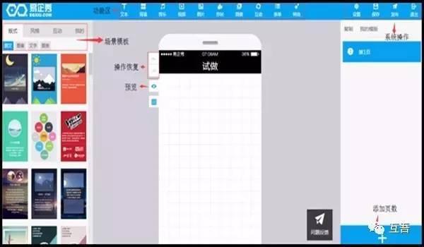 四大H5网络营销工具