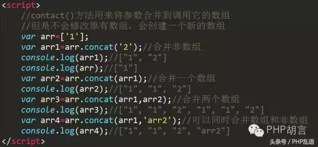 JS的Array对象