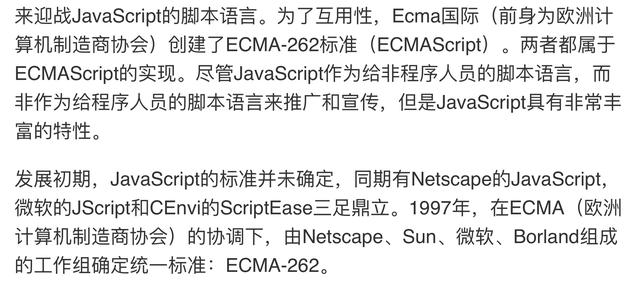 JS学习笔记之Js详情