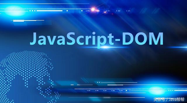 JS之文档对象模型DOM