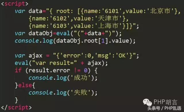 JS的eval函数