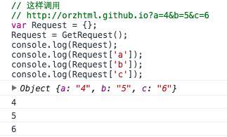 js-获取url参数值