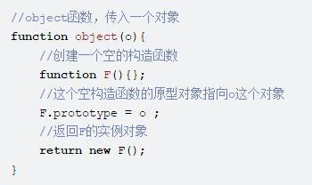 JS面向对象编程OOP――JS继承
