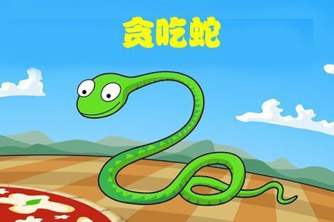 H5游�蜷_�l:�吃蛇