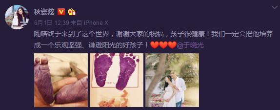 秋瓷炫生产后突发痉挛被送医,于晓光:我会一直守护在她身边