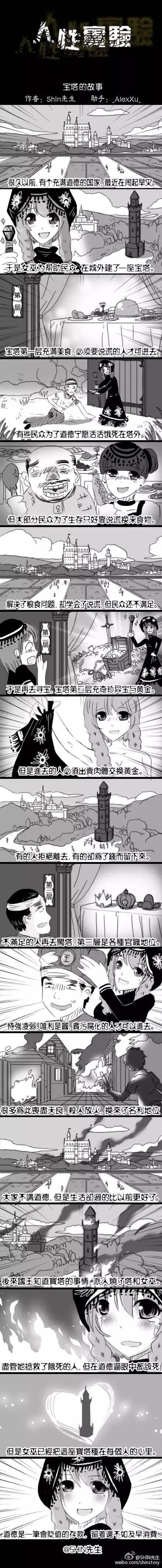 人性漫画《宝塔的故事》
