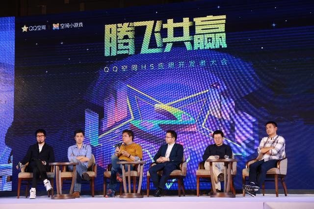 第二届QQ空间H5应使用开发者大会:H5小游戏春天来了