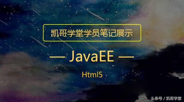 JavaEE――Html5