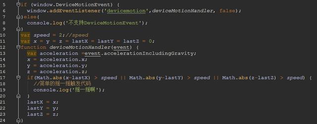 JS 实现摇一摇功可以