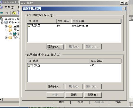 iis6安装ssl证书以及自动跳转的几种方式的图文教程