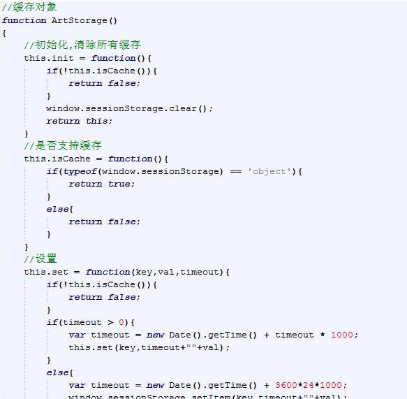 HTML5本地缓存