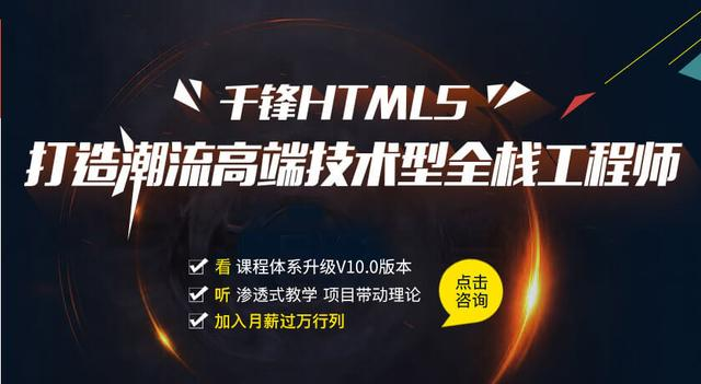 HTML5新手必知的HTML5开发学习大纲分享!