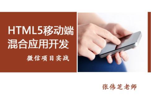 微信开发实战:结合MUI框架完成HTML5手机端混合应使用开发