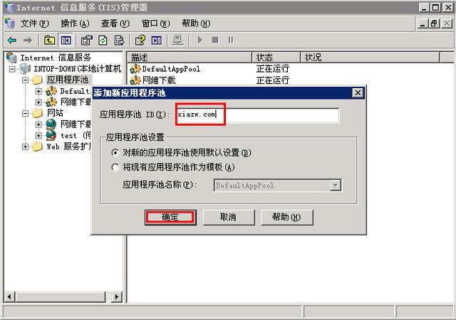 服务器iis应使用程序池用技巧图文教程