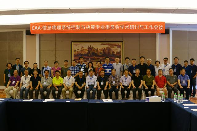 第30届中国控制与决策会议在沈阳胜利召开