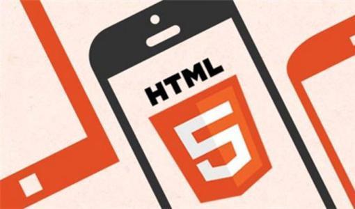 HTML5课程预热――HTML5详情及HTML5发展前景