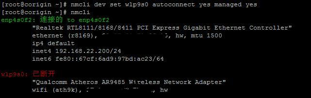 笔记本安装CentOS 7连接wifi