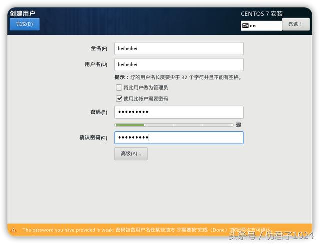 在 VMware workstation 安装 CentOS 虚拟机