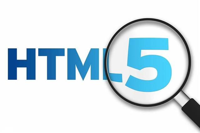做HTML5页面你要懂得这些