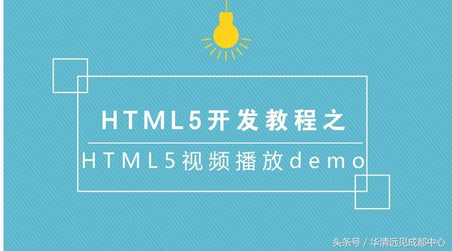 HTML5开发教程之HTML5视频播放demo