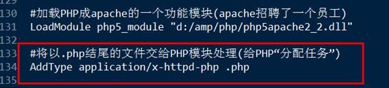 Apache和PHP的安装与管理