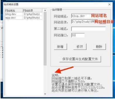 phpStudy的Apache配置虚拟主机