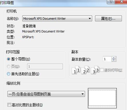 设置好MindManager15中文版打印设置