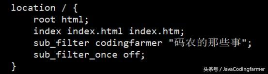 14、Nginx-查看响应状态、替换响应内容