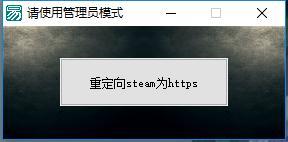 小工具一键修改steam为https模式,让其正常访问个人仓库等页面