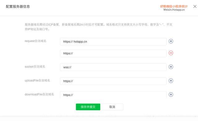 微信小程序之后端https域名绑定以及免费的https证书申