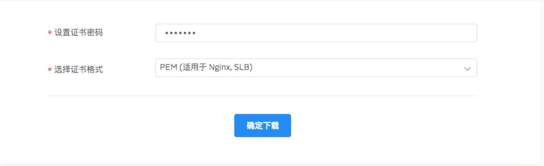申请免费SSL证书 用https访问网站