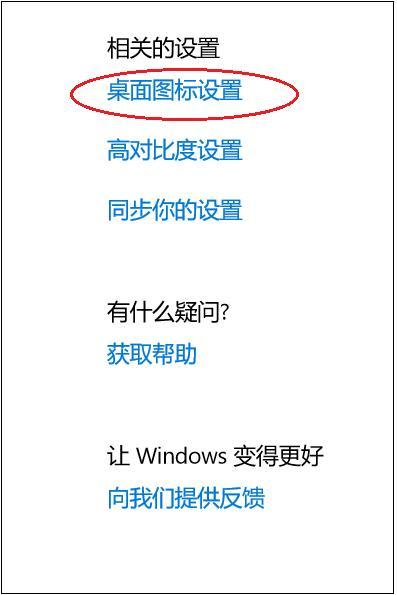 win10桌面图标设置