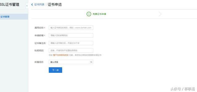 教程 免费快速申请HTTPS证书