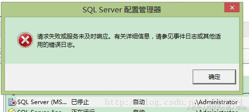 SQL Server服务远程过程调使用失败处理