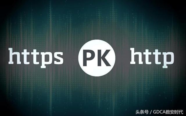 HTTP失宠,部分网站功可以仅限HTTPS