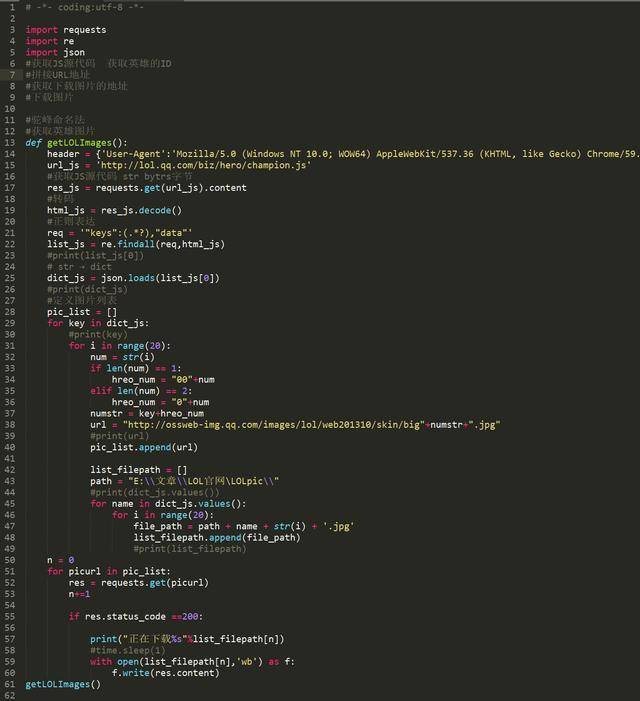 如何使用Python瞬�g�@取LOL官�W全英雄皮�w的�D片?