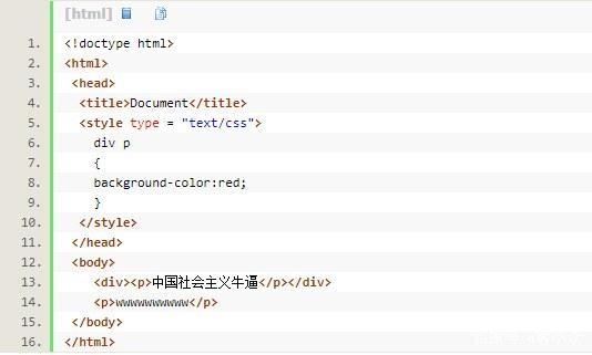 聊一聊CSS的扩展选择器