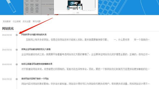 网站建设技术革命:零技术做出高大上的文章列表