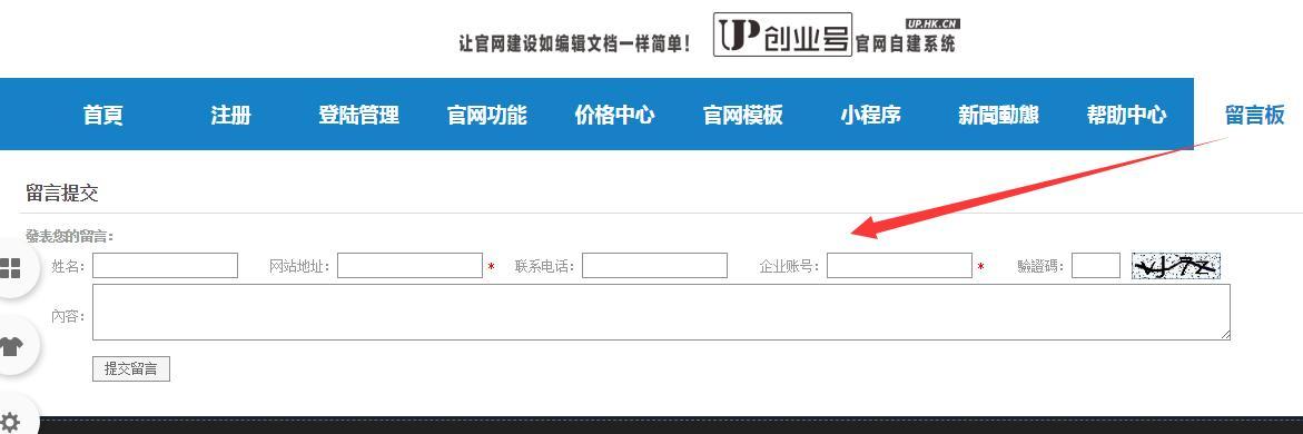 网站建设技术革命202:零技术为网站增加留言板栏目