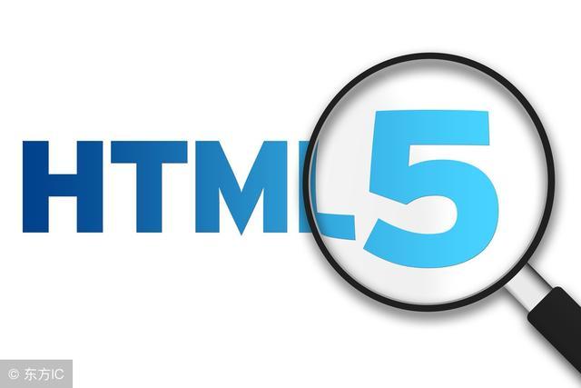 怎样了解Html5?Html5和html4相比有哪些优势?怎样学好html5?