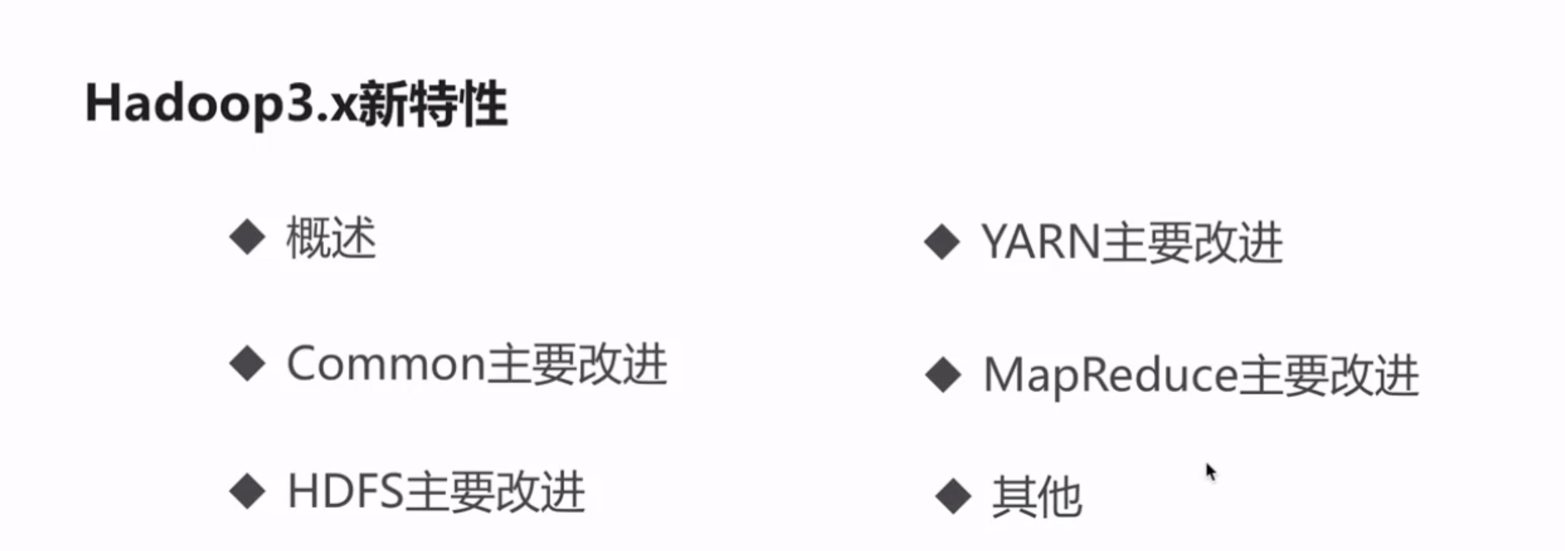 史上最快! 10小时大数据入门实战(十)-Hadoop3.x新特性