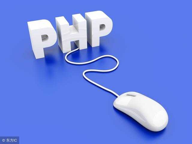 PHP太LOW?带你看看不一样的PHP