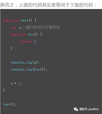 经典面试题(11):关于变量提升,以下代码将输出什么?